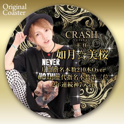 crash_kisaragi_coaster