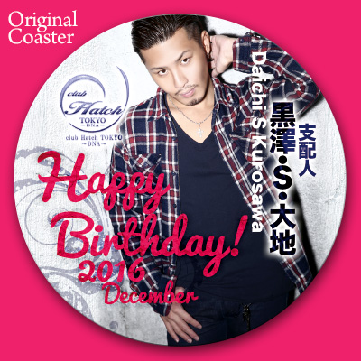 hatch_daichi_coaster