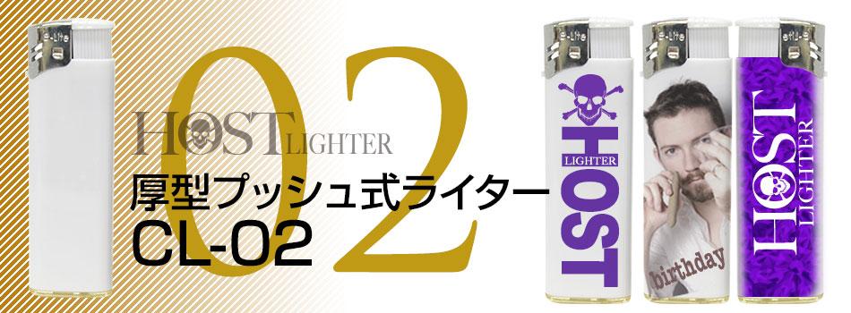 ホストライター CL-02