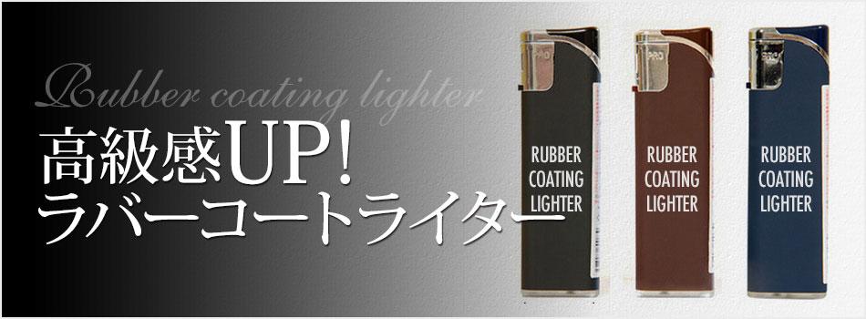 pr_rubber950