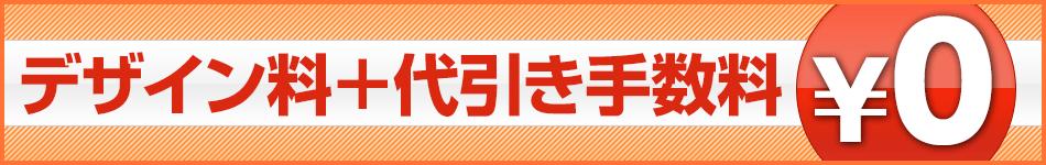 デザイン料+代引き手数料 ¥0